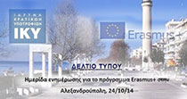 alexandroupoli mail
