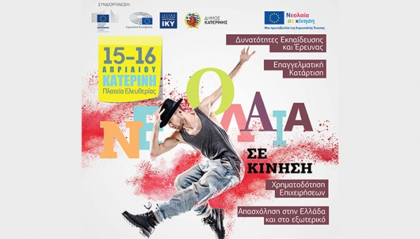 15-16 April 2016- Youth on the Move in Katerini