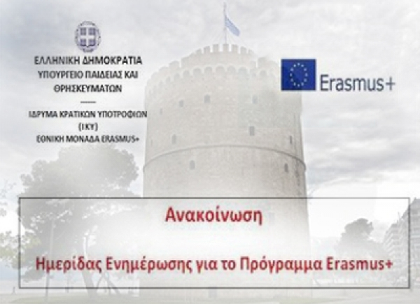 17/2/2014 Erasmus+ Info day, Thessaloniki
