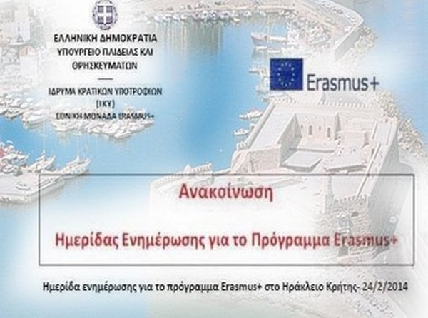 24/2/2014 - Erasmus+ Info day, Heraklion Crete