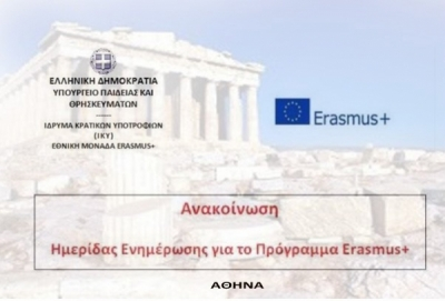 06/02/2015 - Erasmus+ Info Day in Athens
