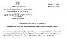 ΠΡΟΣΚΛΗΣΗ ΕΚΔΗΛΩΣΗΣ ΕΝΔΙΑΦΕΡΟΝΤΟΣ για υποβολή αίτησης προς σύναψη σύμβασης μίσθωσης έργου ιδιωτικού δικαίου (με κωδ. MIS 5002899)