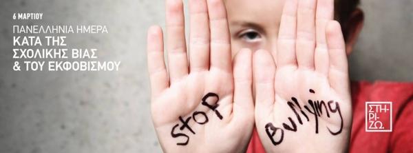 6 Μαρτίου - Πανελλήνια Ημέρα κατά της Σχολικής Βίας και του Εκφοβισμού / Μην φοβάσαι! Σπάσε την ανοχή! Σπάσε τη σιωπή!