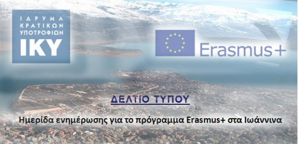 11/11/2014-Erasmus+ Info day in Ioannina
