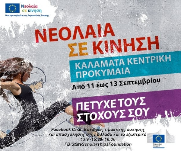 11-13/9/2014-IKY at the Youth on the Move Event in Kalamata