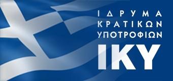 IKY - Ίδρυμα Κρατικών Υποτροφιών